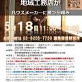 2016/5/18(水) ホウ酸deあんしん保証 第21回認定研修のご案内