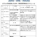 2016/5/24(火)ゼロ・ワン・ハウス現場視察セミナー