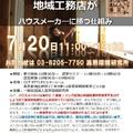 2016/7/20(水) ホウ酸deあんしん保証  第22回認定研修のご案内