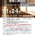 2016/11/24(木) ホウ酸deあんしん保証  第24回認定研修のご案内