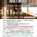 2017/3/15(水) ホウ酸deあんしん保証  第26回認定研修のご案内