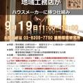 2018/9/19(水) ホウ酸deあんしん保証  第31回認定研修のご案内