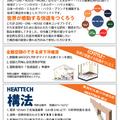 9/5 ゼロワンハウスプロジェクト 参加工務店募集説明会(無料)