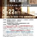2019/5/22(水) ホウ酸deあんしん保証  第32回認定研修のご案内